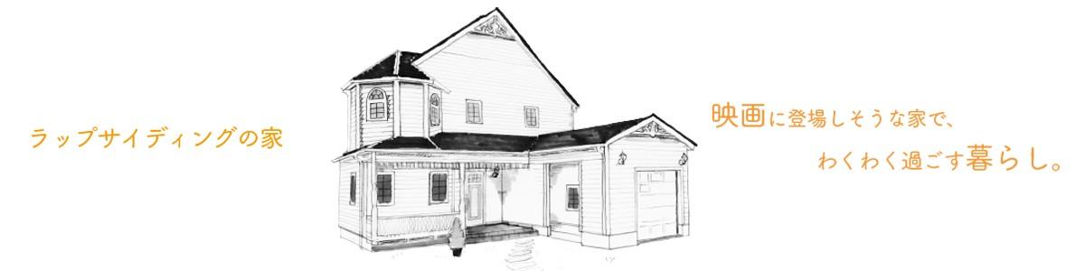 ラップサイディングの家